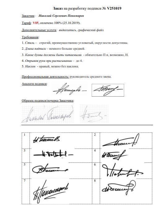 Разработка личной подписи онлайн Тула